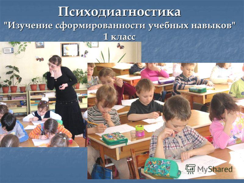 Психодиагностика Изучение сформированности учебных навыков 1 класс