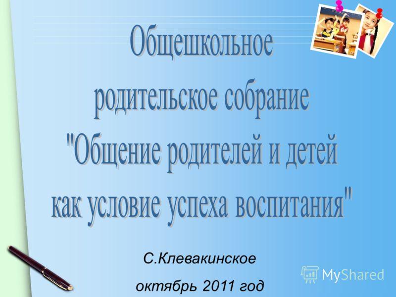 www.themegallery.com С.Клевакинское октябрь 2011 год