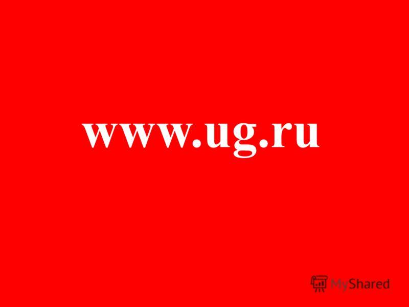 www.ug.ru