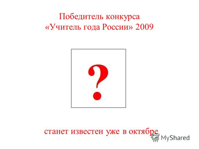 Победитель конкурса «Учитель года России» 2009 станет известен уже в октябре
