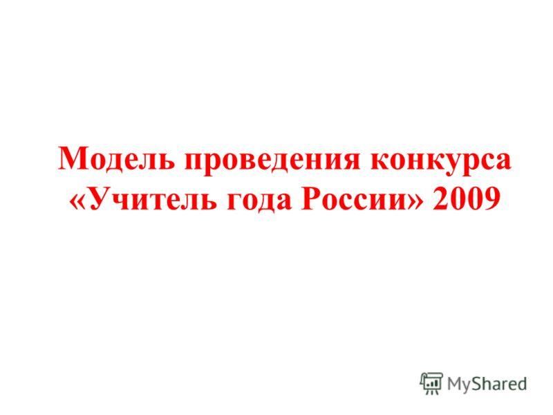Модель проведения конкурса «Учитель года России» 2009