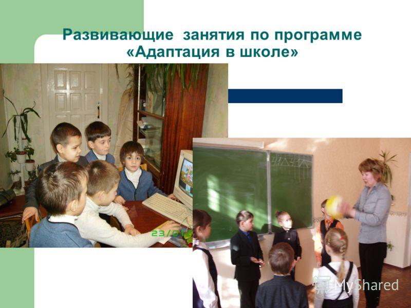 Развивающие занятия по программе «Адаптация в школе»