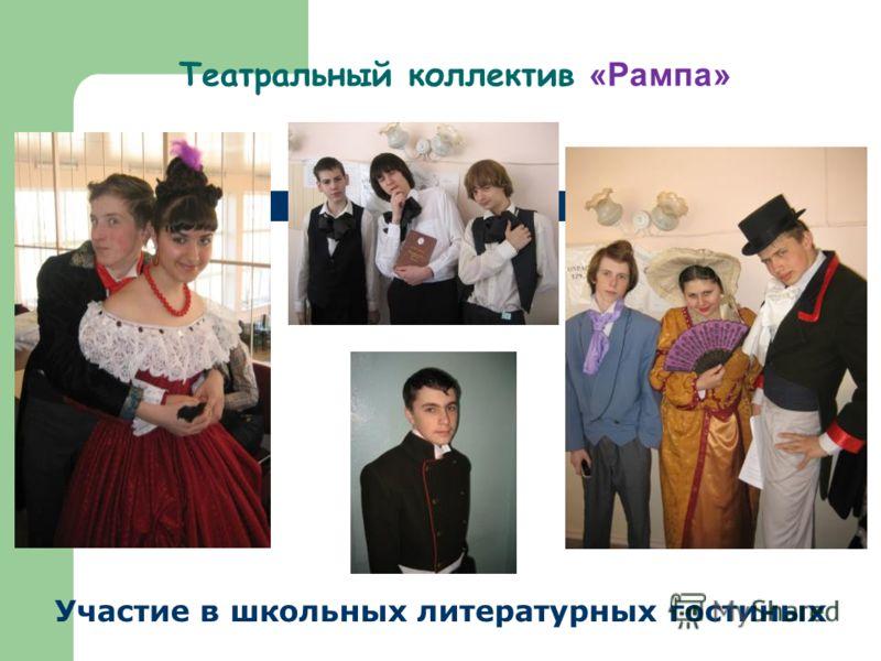 Театральный коллектив «Рампа» Участие в школьных литературных гостиных