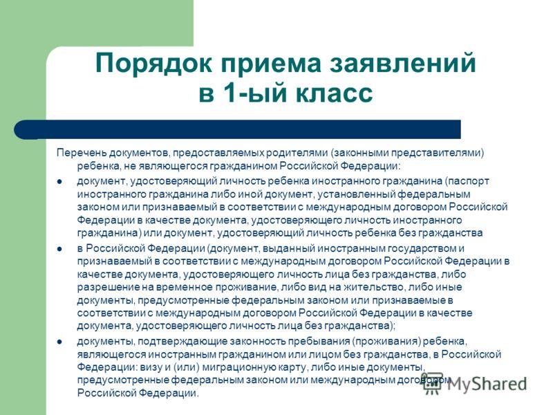 Перечень документов, предоставляемых родителями (законными представителями) ребенка, не являющегося гражданином Российской Федерации: документ, удостоверяющий личность ребенка иностранного гражданина (паспорт иностранного гражданина либо иной докумен