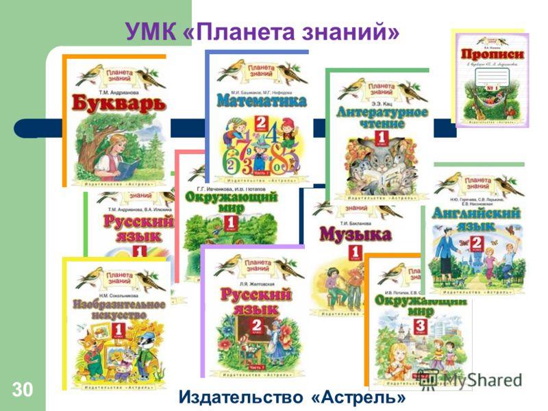 30 Издательство «Астрель» УМК «Планета знаний»