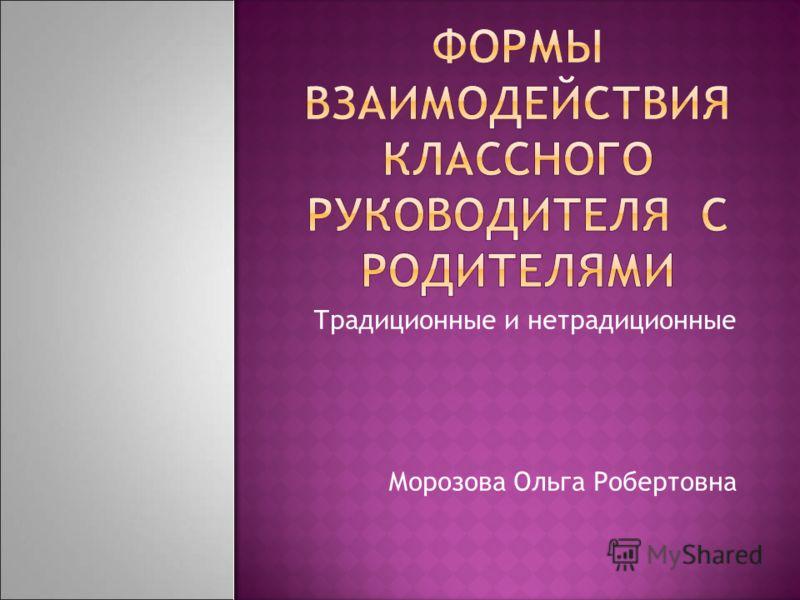 Традиционные и нетрадиционные Морозова Ольга Робертовна