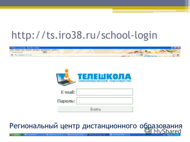 http://ts.iro38.ru/school-login Региональный центр дистанционного образования