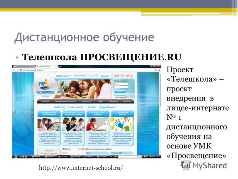Дистанционное обучение Телешкола ПРОСВЕЩЕНИЕ.RU http://www.internet-school.ru/ Проект «Телешкола» – проект внедрения в лицее-интернате 1 дистанционного обучения на основе УМК «Просвещение»