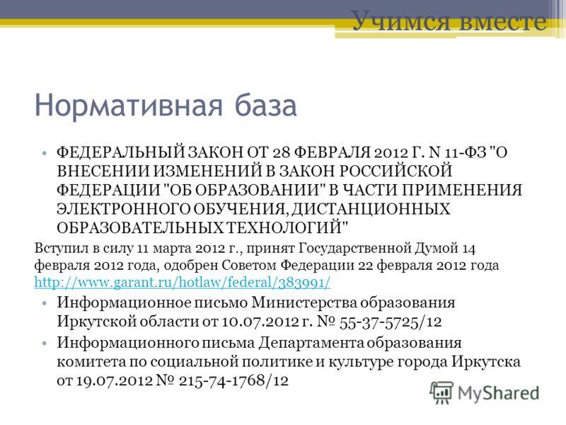 Нормативная база ФЕДЕРАЛЬНЫЙ ЗАКОН ОТ 28 ФЕВРАЛЯ 2012 Г. N 11-ФЗ