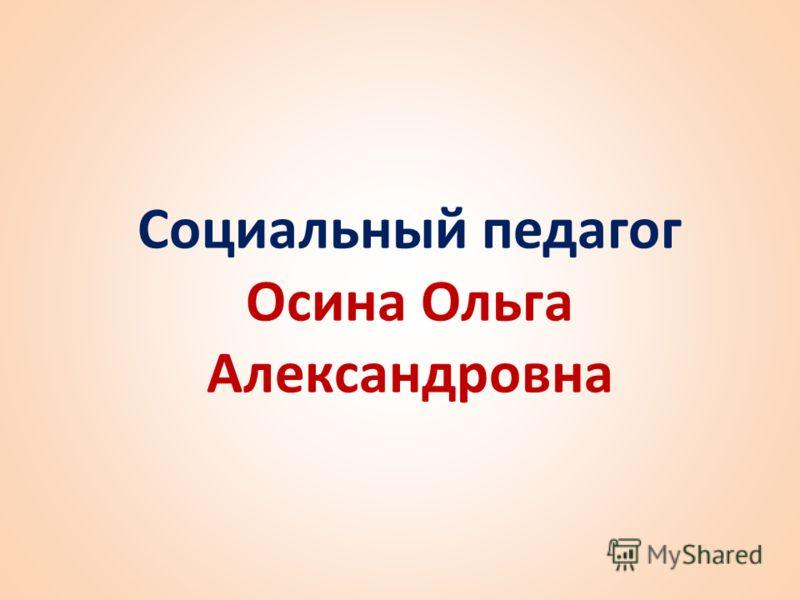 Социальный педагог Осина Ольга Александровна