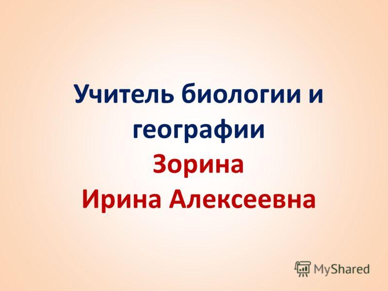 Учитель биологии и географии Зорина Ирина Алексеевна