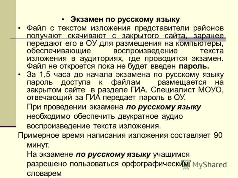 Экзамен по русскому языку Файл с текстом изложения представители районов получают скачивают с закрытого сайта, заранее передают его в ОУ для размещения на компьютеры, обеспечивающие воспроизведение текста изложения в аудиториях, где проводится экзаме