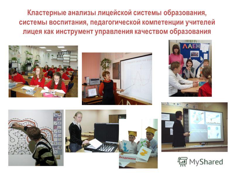 Кластерные анализы лицейской системы образования, системы воспитания, педагогической компетенции учителей лицея как инструмент управления качеством образования