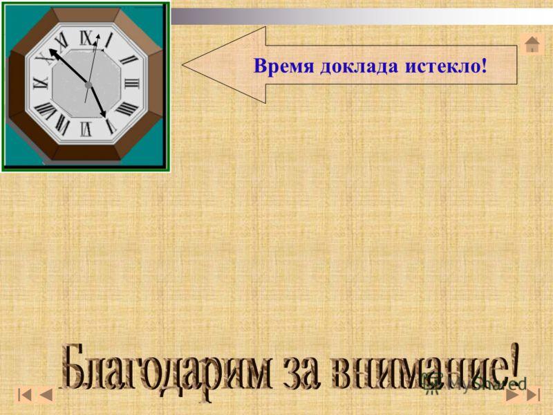 Время доклада истекло!