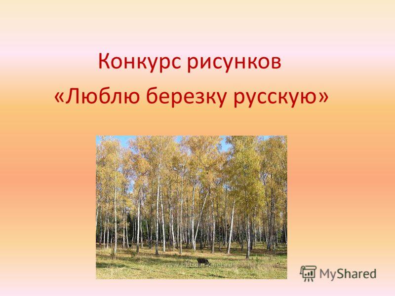Конкурс рисунков «Люблю березку русскую»