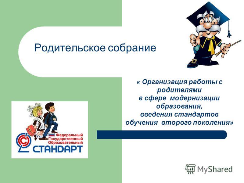 Родительское собрание « Организация работы с родителями в сфере модернизации образования, введения стандартов обучения второго поколения»