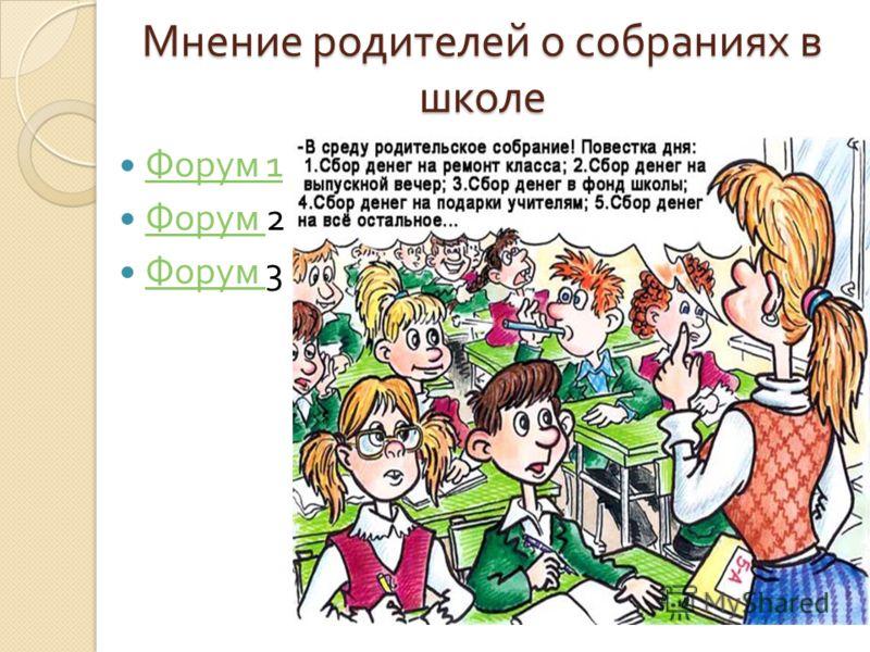 Мнение родителей о собраниях в школе Форум 1 Форум 1 Форум 2 Форум Форум 3 Форум