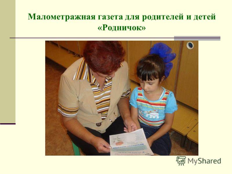 Малометражная газета для родителей и детей «Родничок»