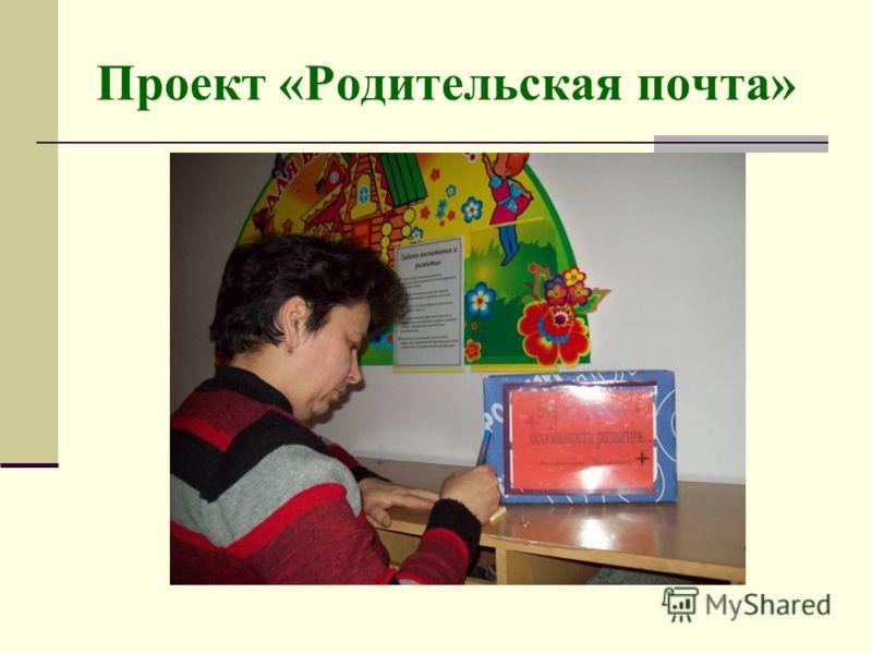 Проект «Родительская почта»