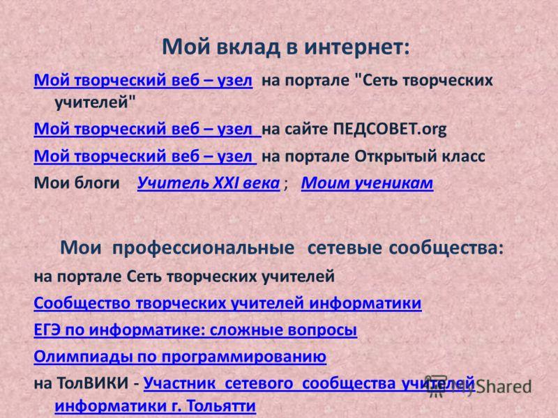 Мой вклад в интернет: Мой творческий веб – узелМой творческий веб – узел на портале
