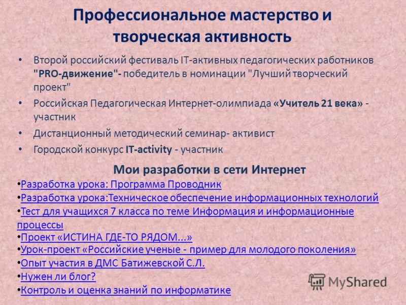 Профессиональное мастерство и творческая активность Второй российский фестиваль IT-активных педагогических работников