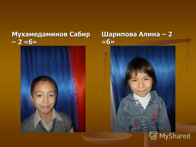 Мухамедаминов Сабир – 2 «б» Шарипова Алина – 2 «б»