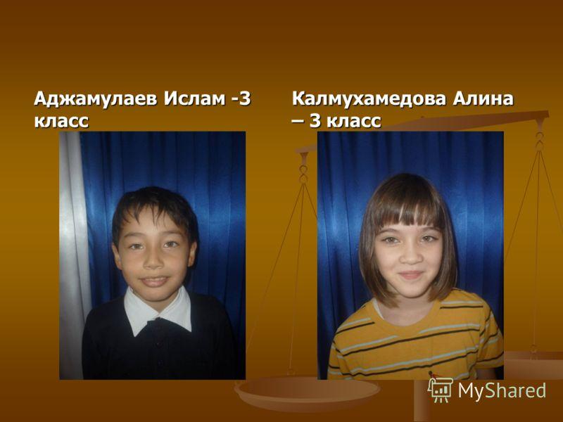 Аджамулаев Ислам -3 класс Калмухамедова Алина – 3 класс