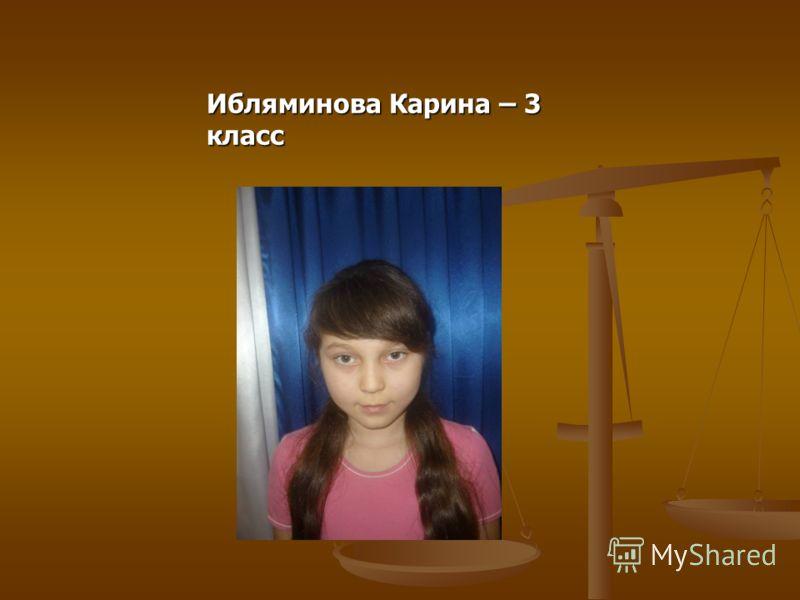 Ибляминова Карина – 3 класс