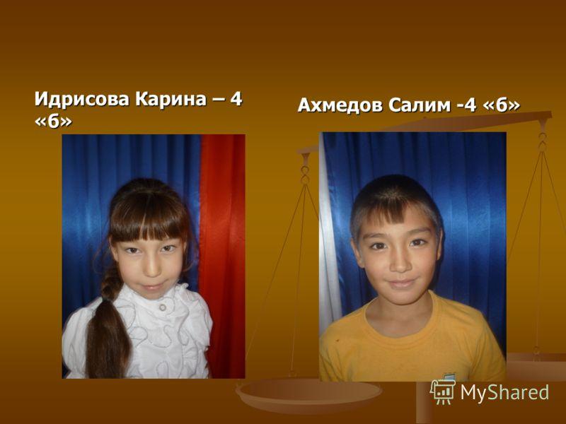 Идрисова Карина – 4 «б» Ахмедов Салим -4 «б»
