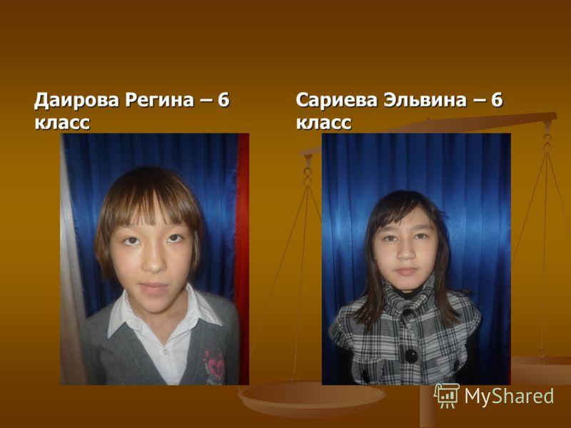 Даирова Регина – 6 класс Сариева Эльвина – 6 класс