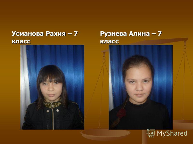 Усманова Рахия – 7 класс Рузиева Алина – 7 класс