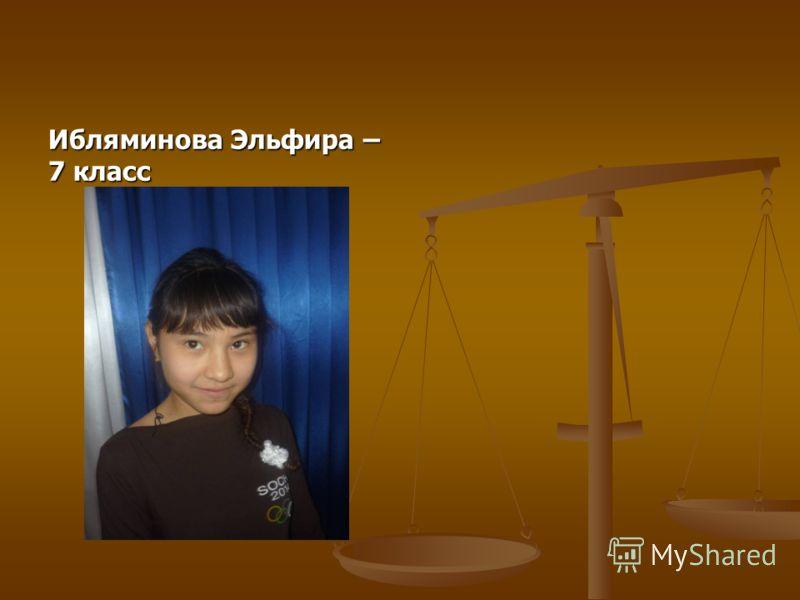 Ибляминова Эльфира – 7 класс