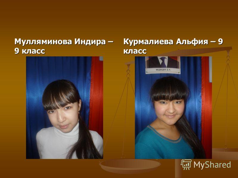 Мулляминова Индира – 9 класс Курмалиева Альфия – 9 класс