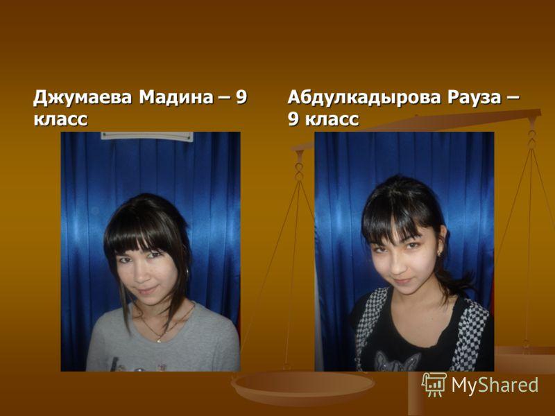 Джумаева Мадина – 9 класс Абдулкадырова Рауза – 9 класс