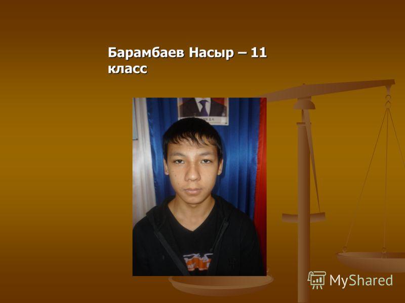 Барамбаев Насыр – 11 класс