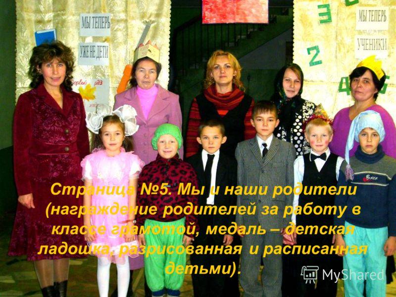 Страница 5. Мы и наши родители (награждение родителей за работу в классе грамотой, медаль – детская ладошка, разрисованная и расписанная детьми).