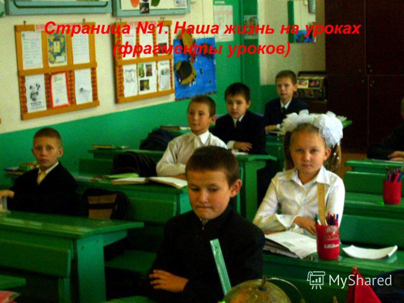 Страница 1. Наша жизнь на уроках (фрагменты уроков)