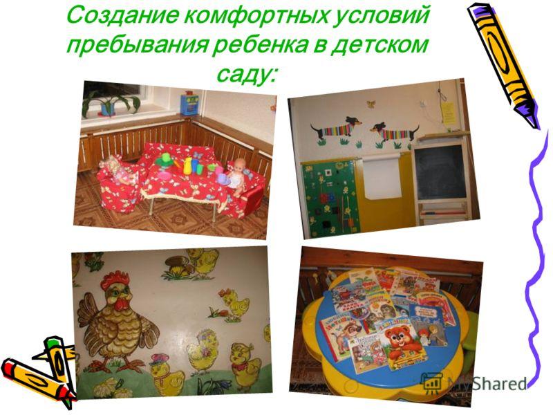 Создание комфортных условий пребывания ребенка в детском саду: