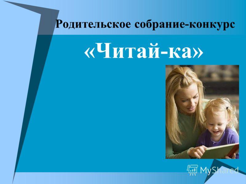 Родительское собрание-конкурс «Читай-ка»