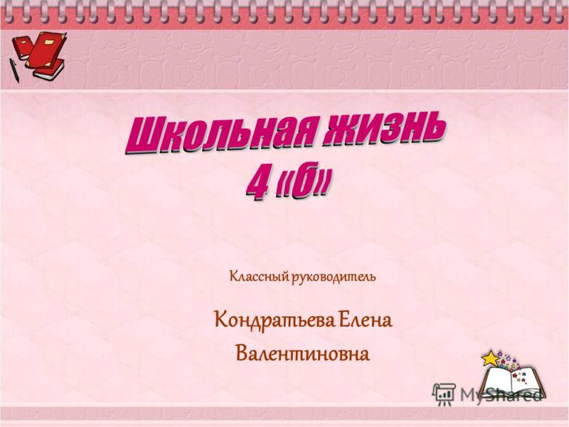 Школьная жизнь 4 «б» Классный руководитель Кондратьева Елена Валентиновна Школьная жизнь 4 «б»