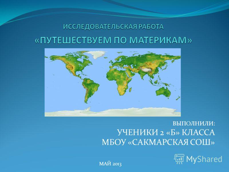 ВЫПОЛНИЛИ: УЧЕНИКИ 2 «Б» КЛАССА МБОУ «САКМАРСКАЯ СОШ» МАЙ 2013