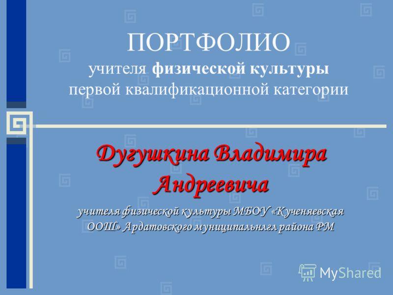Презентация Учителя Физической Культуры На Аттестацию