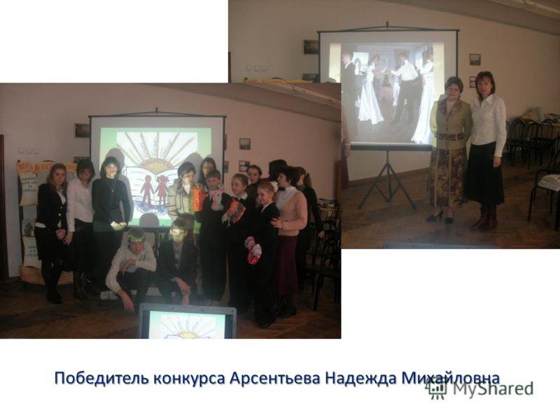 Победитель конкурса Арсентьева Надежда Михайловна