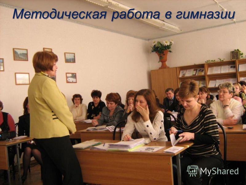 Методическая работа в гимназии