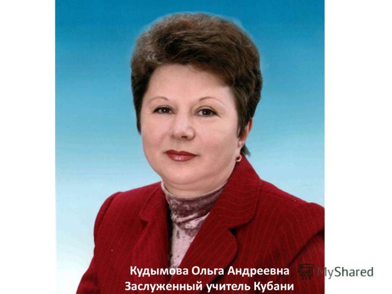 Кудымова Ольга Андреевна Заслуженный учитель Кубани