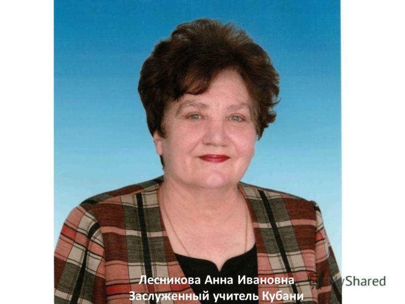 Лесникова Анна Ивановна Заслуженный учитель Кубани