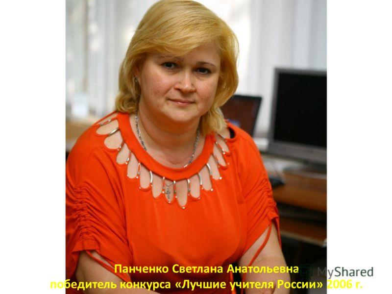 Панченко Светлана Анатольевна победитель конкурса «Лучшие учителя России» 2006 г.