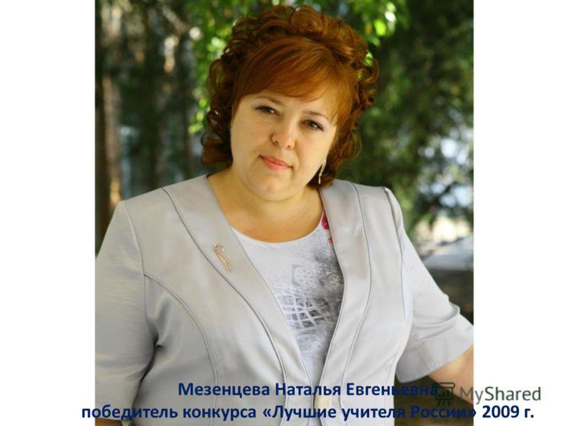 Мезенцева Наталья Евгеньевна победитель конкурса «Лучшие учителя России» 2009 г.