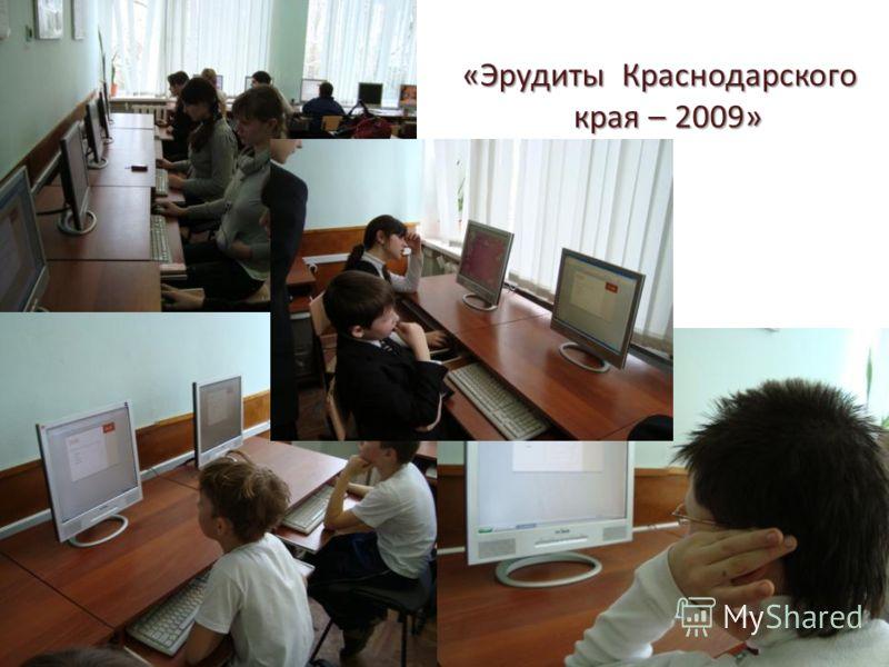 «Эрудиты Краснодарского края – 2009» края – 2009»