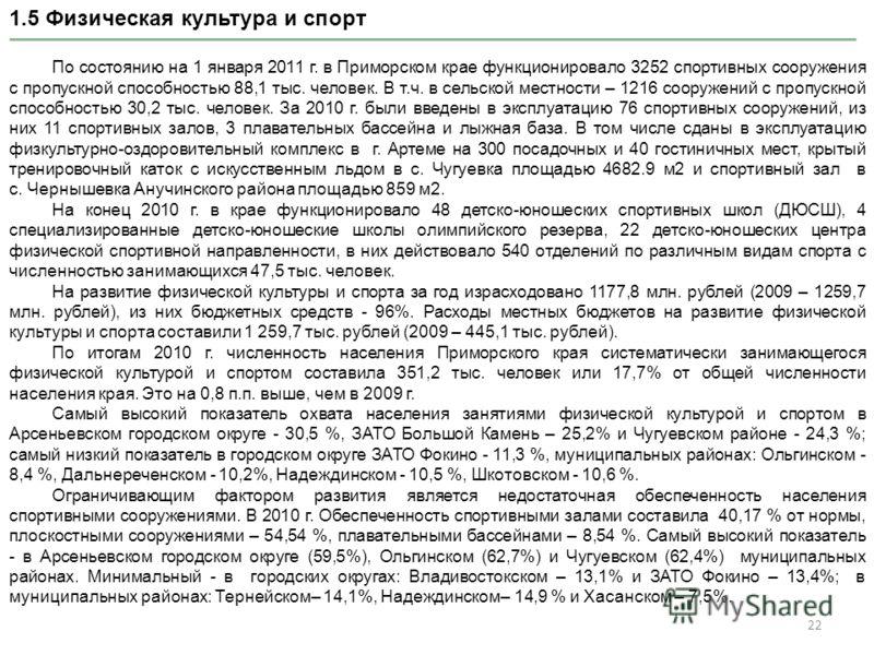 22 1.5 Физическая культура и спорт По состоянию на 1 января 2011 г. в Приморском крае функционировало 3252 спортивных сооружения с пропускной способностью 88,1 тыс. человек. В т.ч. в сельской местности – 1216 сооружений с пропускной способностью 30,2